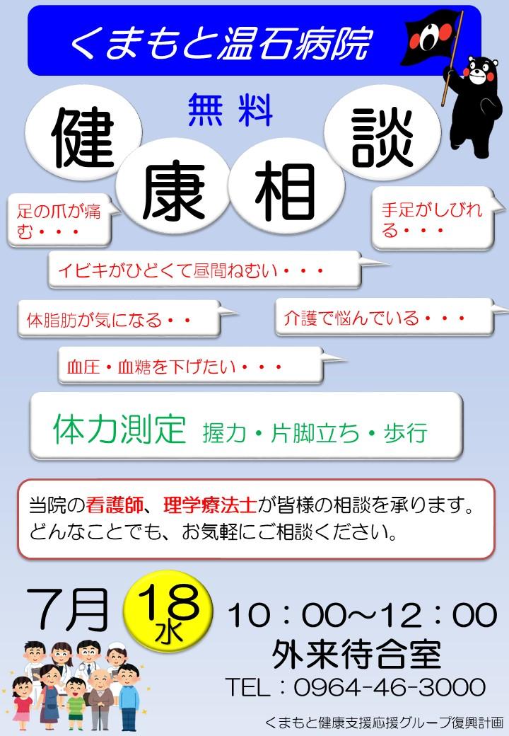 H30.7健康相談ポスター.jpg