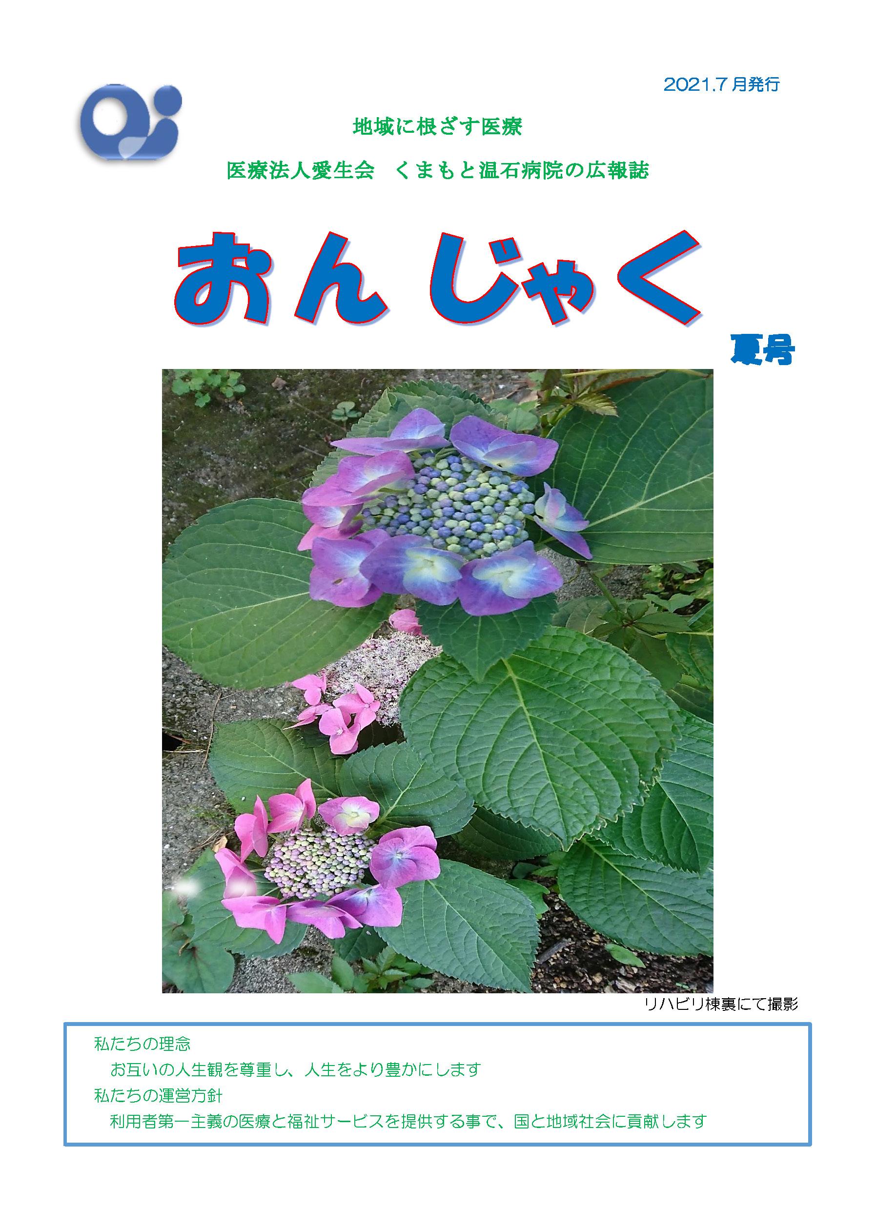 広報紙「おんじゃく」夏号.jpg