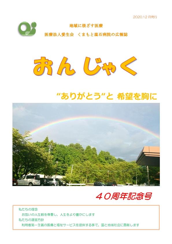 広報紙「おんじゃく」40周年号-表紙.jpg