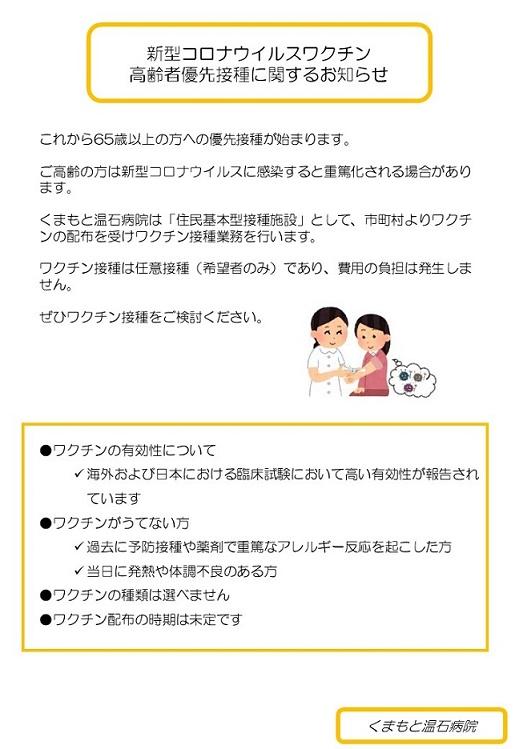 新型コロナウイルスワクチン高齢者優先接種お知らせ .jpg