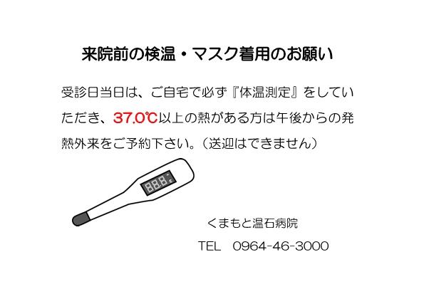 来院前の検温・マスク着用のお願い.jpg