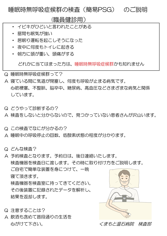 睡眠時無呼吸症候群の検査(簡易PSG)_のご説明_ページ_1.jpg