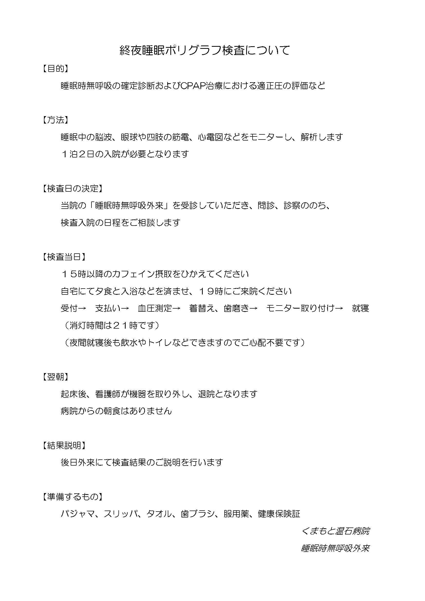 終夜睡眠ポリグラフ検査について.jpg