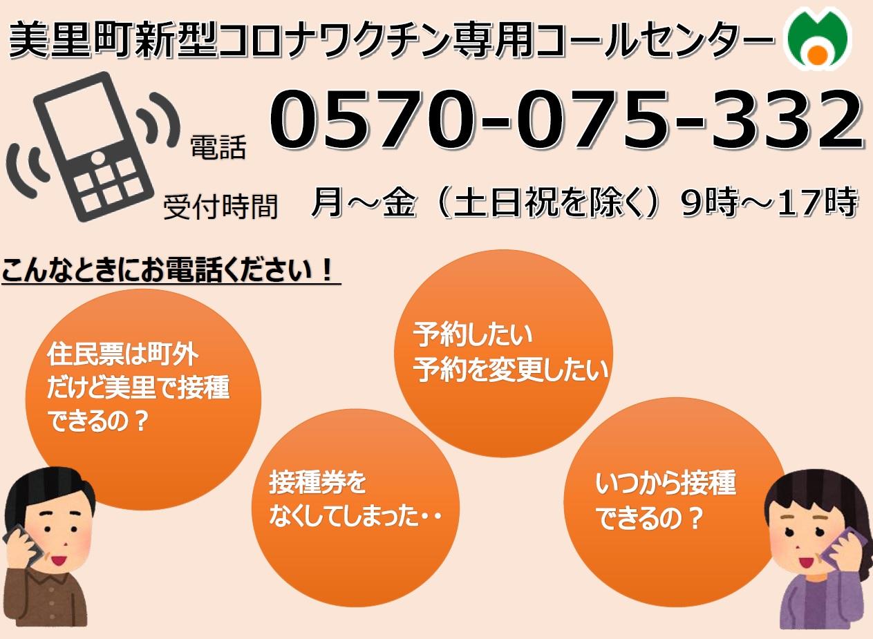 美里町コールセンター.jpg