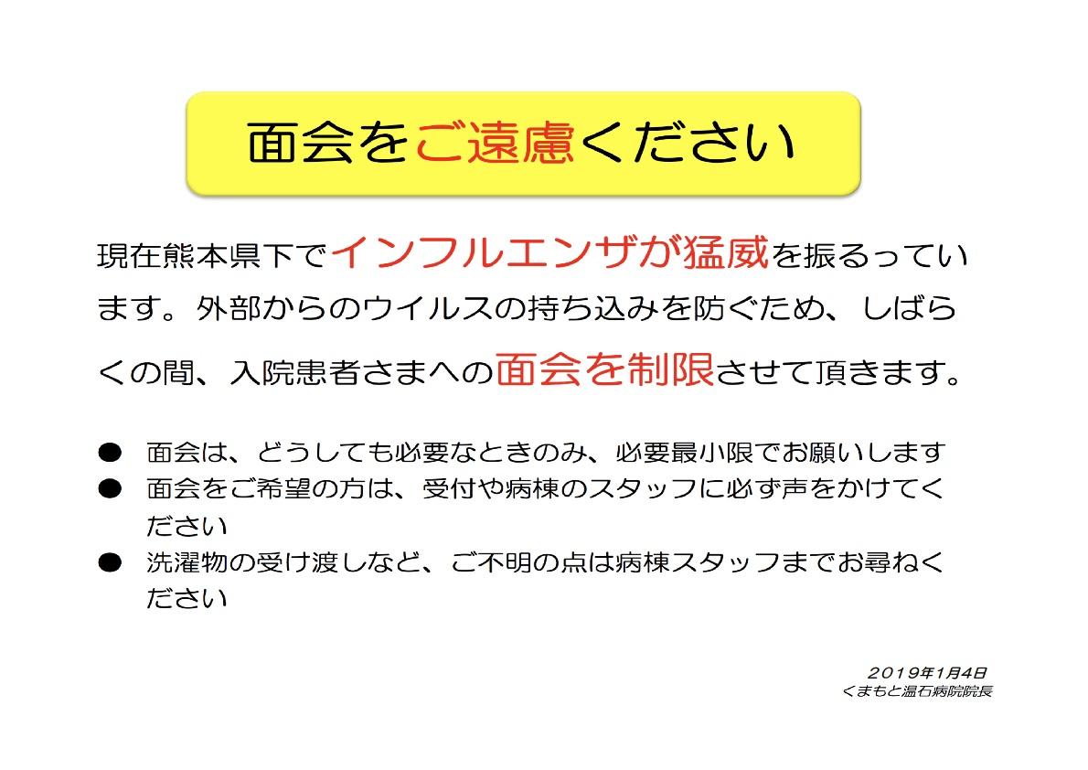 面会制限お願い2019年1月4日.jpg