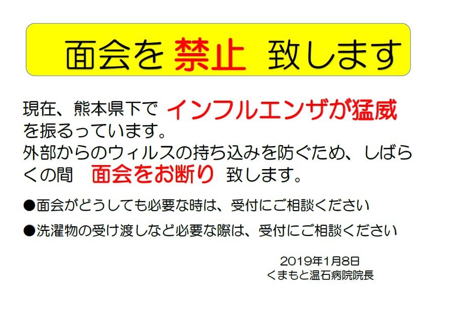 面会禁止20190108.jpg