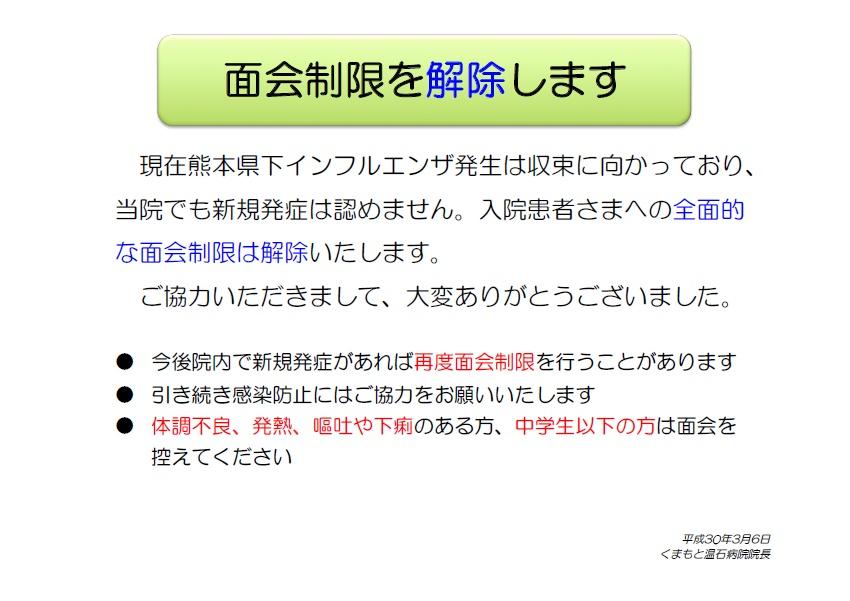 面会解除のお知らせ20180306.jpg