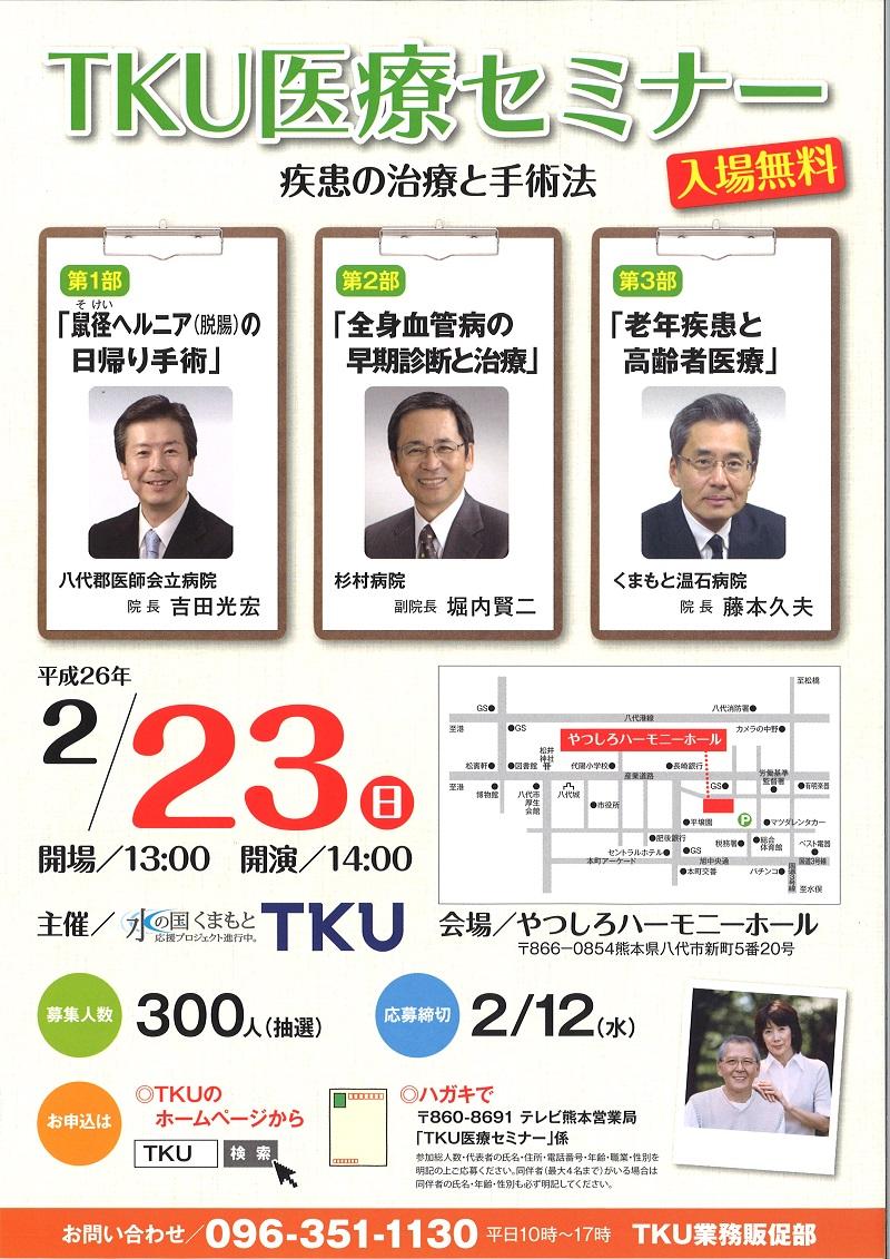 TKU医療セミナー