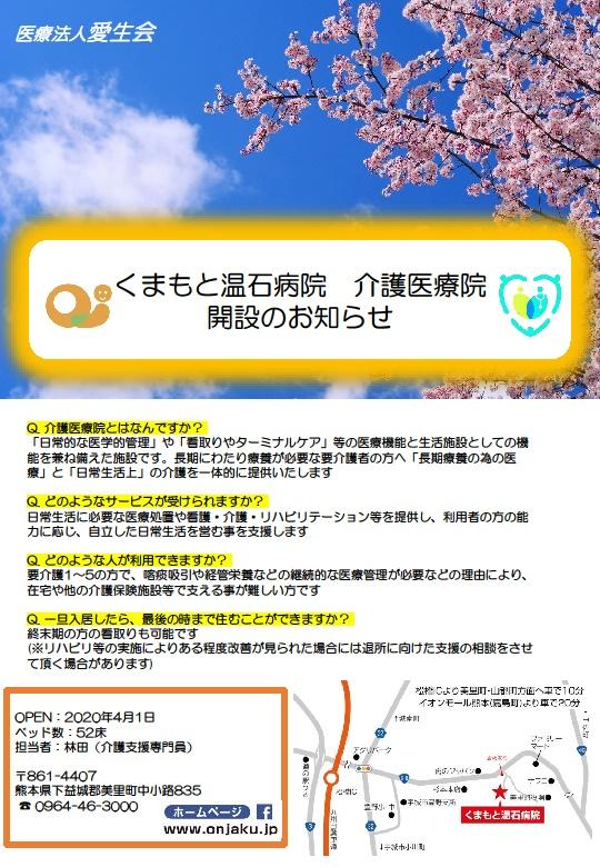 20200401 介護医療院開設のお知らせ.jpg