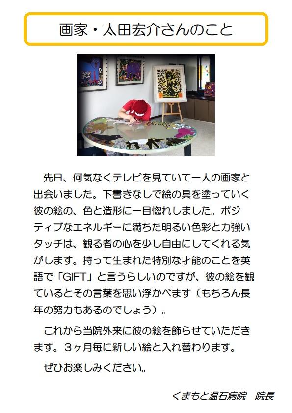 20210325 画家・太田広介さんのこと.jpg