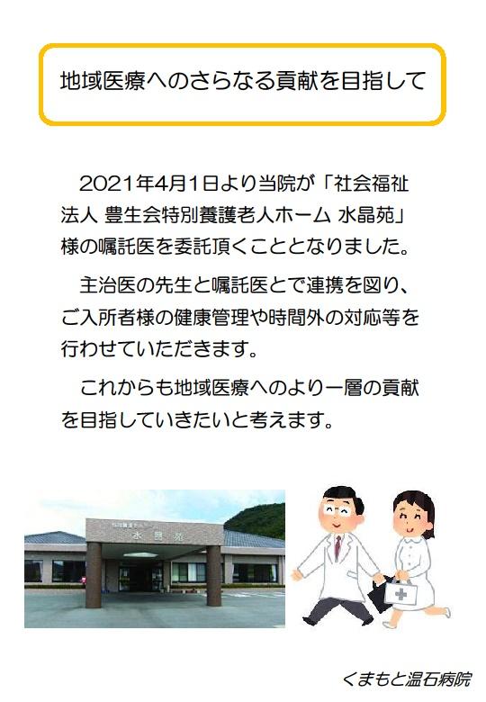 20210401 地域医療へのさらなる貢献を目指して.jpg