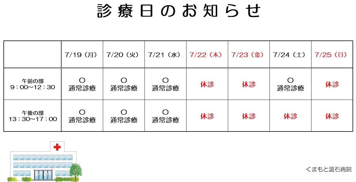 20210722-23 診療日のお知らせ.jpg