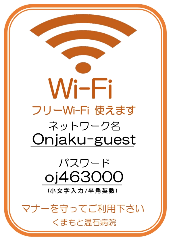 WiFi掲示.jpg